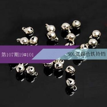 8000103--每包500个--6mm银色铁铃铛--镍色